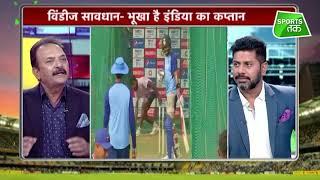 Aaj Tak Show: World Cup जीतना है तो करनी होगी अटैकिंग बल्लेबाजी  Vikrant Gupta