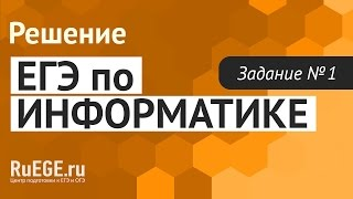 Решение демоверсии ЕГЭ по информатике 2016-2017 года   Задание 1. [Подготовка к ЕГЭ (RuEGE.ru)]