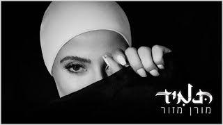 מורן מזור - תמיד | Moran Mazor - Tamid