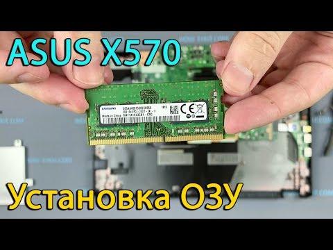 Как установить оперативную память в ноутбук Asus X570