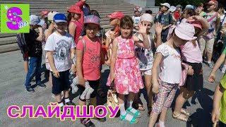 1ИЮНЯ 2017 Школьный ЛЕТНИЙ ЛАГЕРЬ Экскурсия по городу Одесса СЛАЙДШОУ