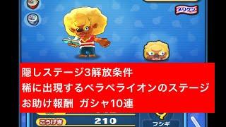 Yoーkai watch きまぐれゲートイベント 隠しステージ3解放条件 ステージ...