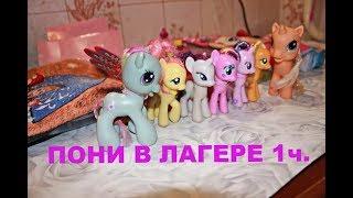 Пони в лагере 1 часть. Пони сериал. Видео с игрушками май литл пони.