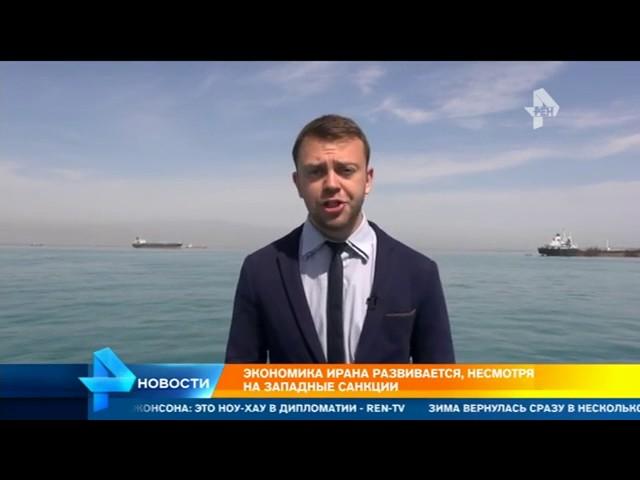 Россия обсудит с Ираном экономическое развитие в условиях западных санкций