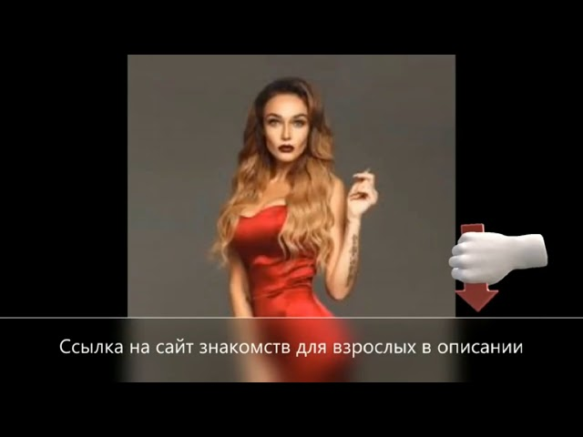 САЙТ ЗНАКОМСТВА ДЛЯ ВЗРОСЛЫХ!+18/Site and video chat for adults! +18 You will like it.