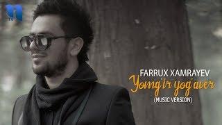 Farrux Xamroyev - Yomg'ir yog'aver | Фаррух Хамроев - Ёмғир ёғавер (music version)