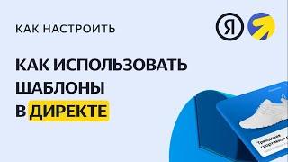Настройка Яндекс Директ Мастер класс от Константина Горбунова