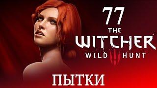 77 [ Как пытали Трисс, все варианты.18+] Игра ВЕДЬМАК 3: Дикая Охота ПРОХОЖДЕНИЕ