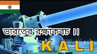 Kali weapon explain in bengali    কালি ক্ষেপনস্ত্র    kali weapon in bengali   