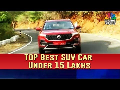 TOP Best SUV Car Under 15 Lakhs | AWAAZ OVERDRIVE