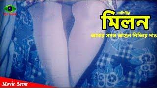 MILON | আমার সমস্ত আগুন নিভিয়ে দাও | Shakib Khan | Munmun | Bangla Movie Scene | Nagin