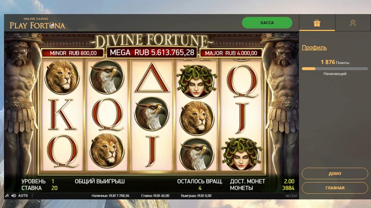 как обыграть казино плей фортуна