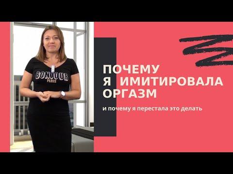 Почему я имитировала оргазм и почему я перестала это делать / Анна Лукьянова
