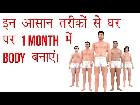 Easy way to build body at home in 1 month
