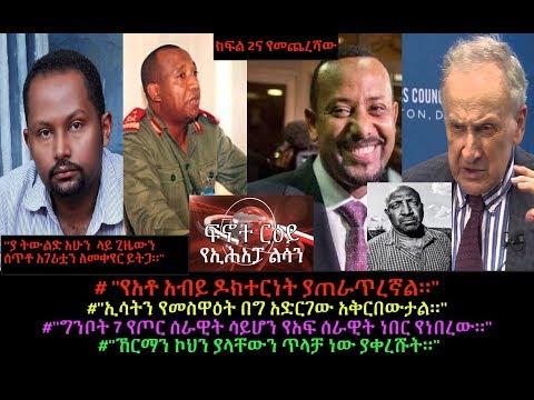 "Ethiopia: ""የአቶ አብይ ዶክተርነት ያጠራጥረኛል።"""