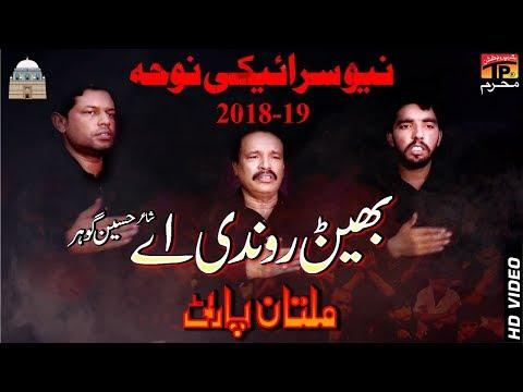 Behen Rondi - Multan Party || Noha 2018-19 - #TP Moharram