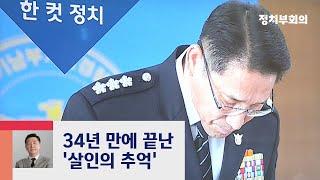 [복국장의 한 컷 정치] 34년 만에 끝난 '살인의 추억' / JTBC 정치부회의
