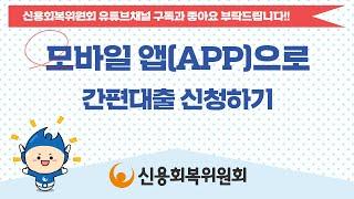 신용회복위원회 모바일 앱(APP)으로 간편대출 신청하기