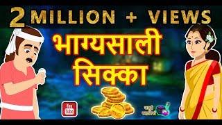 भाग्यशाली सिक्का    Lucky Coin    Hindi Stories for Kids    Hindi kahaniya