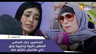 نايضة فمحاكمة ليلى  بنت الشعب وشقيقتها تفجرها: