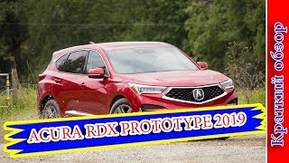 Авто обзор - Acura RDX Prototype .  О Кроссовере Акура RDX 3 Поколения 2019 ГОДА
