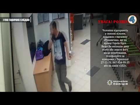 TV-4: Чоловік регулярно крав товар в одному із продуктових магазинів Тернополя