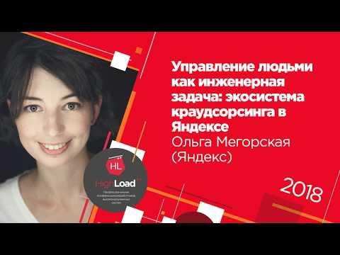 Экосистема краудсорсинга в Яндексе / Ольга Мегорская (Яндекс)