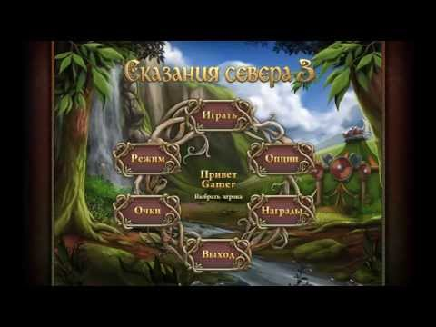 Сказания Севера 3 геймплей