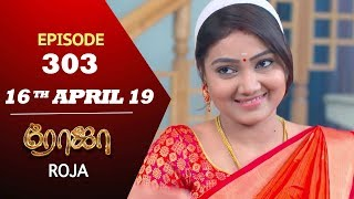ROJA Serial | Episode 303 | 16th Apr 2019 | Priyanka | SibbuSuryan | SunTV Serial | Saregama TVShows