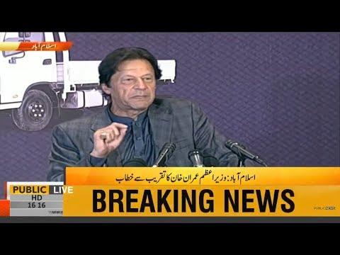 PM Imran Khan speech at an event in Islamabad | 30th November 2018