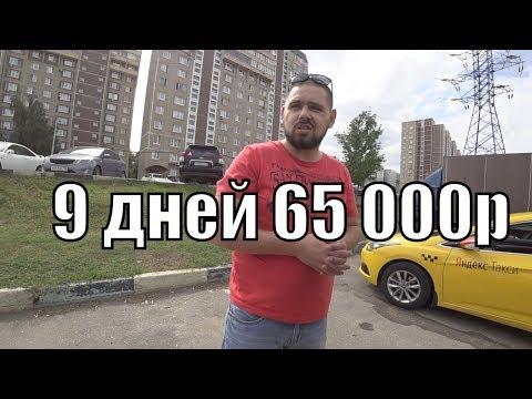 47000 в неделю. Работа в Яндекс такси Минивен Citroen C4 Picasso/StasOnOff