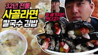 32년 전통 사골라면, 칼국수, 김밥 세가지만 파는 분…