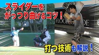 【超スライダー講座②】スライダーを大きく曲げるコツ★エース・アニキ thumbnail