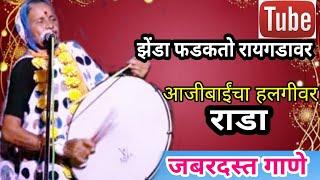 जबरदस्त गाणे,मीराताई शिंदे, छ.शिवाजी महाराज गीत, meeratai shinde, marathi song, live song,