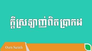Ourn Sarath  -  True  Love  | Success Ideas