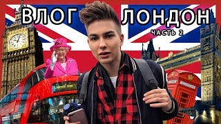 ВЛОГ ★ ЛОНДОН №2 (апрель) YouTube & Google ОФИСЫ 🇬🇧