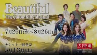 『Beautiful』JAPAN Official Trailer