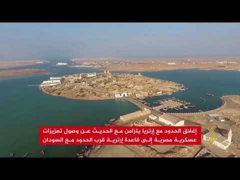 السودان يغلق حدوده مع إريتريا