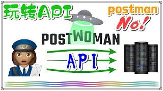 【API工具】Postwoman - 玩转API,男人行,女人更行