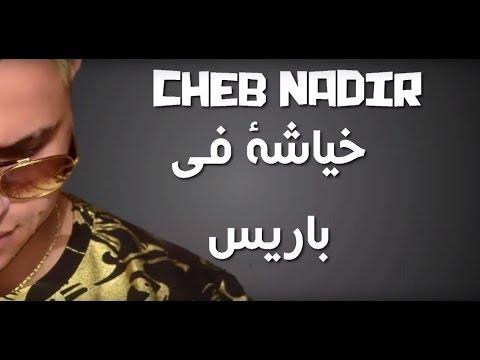 Cheb Nadir ft. Nidal 22 - Khayacha Fi Paris (EXCLUSIVE Lyric Clip) | الشاب نذير - خياشة في باريس