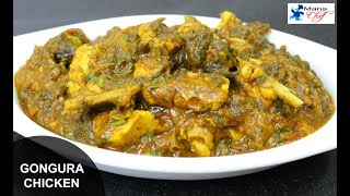 Gongura Chicken Recipe In Telugu