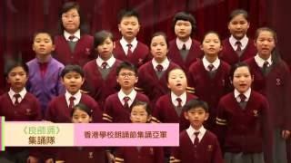 佛教中華康山學校 - 良師誦2