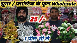 झूमर / प्लास्टिक के फूलों का Wholesale Market  !!  Chandelier / Plastic Flowers of Wholesale Market