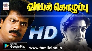 Full Comedy Movie | Vaai Kozhuppu Full Movie | Pandia rajan | Janagaraj | வாய்க்கொழுப்பு