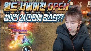 [DASOMTV]서버이전 2시간만에 적들 빤스런??? 월드서버이전 OPEN!! 리니지M 박다솜 天堂M 暴君