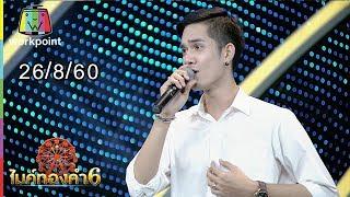 ไมค์ทองคำ 6 | 26 ส.ค. 60 Full HD