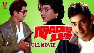 GoodaChary 117 Telugu Full Length Movie | Krishna | Bhanu Priya | Mahesh Babu | V9 Videos