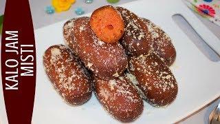 ঝটপট গুড়া দুধের কালোজাম মিষ্টি | Kalojam misti | Bangladeshi misti | Misti recipe bangla | sweet