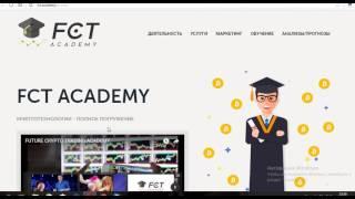 FCT Academy - хитрый хайп, анализ и обзор