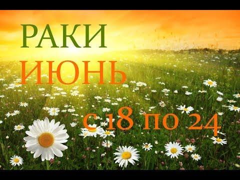 РАКИ. ГОРОСКОП на НЕДЕЛЮ с 18 по 24 ИЮНЯ 2018г.